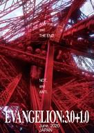 Evangerion shin gekijoban - International Movie Poster (xs thumbnail)