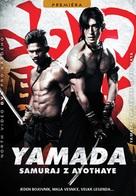 Samurai Ayothaya - Czech Movie Cover (xs thumbnail)