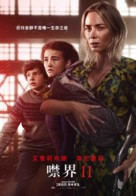 A Quiet Place: Part II - Taiwanese Movie Poster (xs thumbnail)