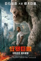 Rampage - Chinese Movie Poster (xs thumbnail)