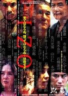Izo - Japanese poster (xs thumbnail)