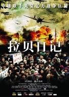 John Rabe - Chinese Movie Poster (xs thumbnail)