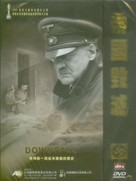 Der Untergang - Chinese Movie Cover (xs thumbnail)