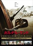 Cartel Land - Japanese Movie Poster (xs thumbnail)