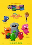 UglyDolls - South Korean Movie Poster (xs thumbnail)