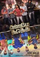 Kutrame Kaakka - Indian Movie Poster (xs thumbnail)