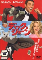 Fun With Dick And Jane - Japanese DVD cover (xs thumbnail)