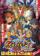 Gekijouban Inazuma irebun Go: Kyuukyoku no kizuna Gurifon - Japanese Movie Poster (xs thumbnail)