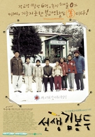 Seonsaeng Kim Bong-du - South Korean poster (xs thumbnail)