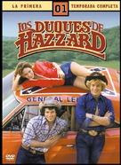 """The Dukes of Hazzard"" - Argentinian Movie Cover (xs thumbnail)"