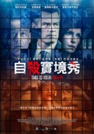 This Is Your Death - Taiwanese Movie Poster (xs thumbnail)