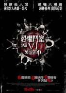 Saw VI - Hong Kong Movie Poster (xs thumbnail)