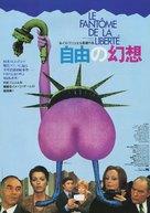 La fantôme de la liberté - Japanese Movie Poster (xs thumbnail)