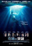 Breakthrough - Hong Kong Movie Poster (xs thumbnail)