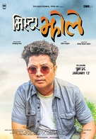 Mr. Jholay - Indian Movie Poster (xs thumbnail)