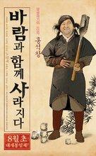 Baramgwa hamjje sarajida - South Korean Movie Poster (xs thumbnail)