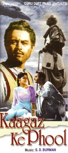 Kaagaz Ke Phool - Indian Movie Poster (xs thumbnail)