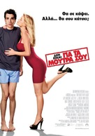 She's Out of My League - Greek Movie Poster (xs thumbnail)