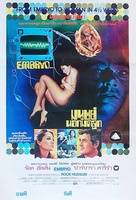 Embryo - Thai Movie Poster (xs thumbnail)