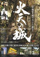 Katen no shiro - Japanese Movie Poster (xs thumbnail)