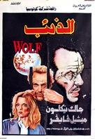 Wolf - Egyptian Movie Poster (xs thumbnail)