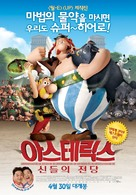 Astérix: Le domaine des dieux - South Korean Movie Poster (xs thumbnail)
