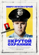 Observe and Report - Russian Movie Poster (xs thumbnail)