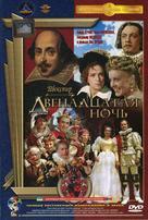 Dvenadtsataya noch - Russian DVD cover (xs thumbnail)