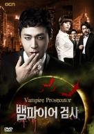 """Vampire Prosecutor"" - South Korean DVD cover (xs thumbnail)"