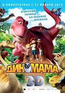 Dino Time - Russian Movie Poster (xs thumbnail)