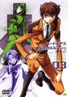 """Kôdo giasu: Hangyaku no rurûshu"" - Japanese Movie Cover (xs thumbnail)"