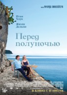 Before Midnight - Russian Movie Poster (xs thumbnail)