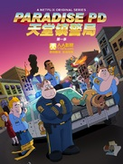 """""""Paradise PD"""" - Chinese Movie Poster (xs thumbnail)"""