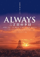 Always san-chôme no yûhi - Japanese Movie Poster (xs thumbnail)