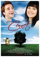 Cennet - Turkish poster (xs thumbnail)