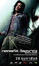 Soul's Code - Thai Movie Poster (xs thumbnail)