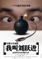 Wo jiao Liu Yue Jin - Chinese poster (xs thumbnail)