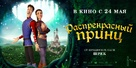 Charming - Russian Movie Poster (xs thumbnail)