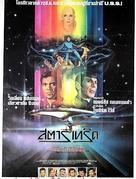 Star Trek: The Motion Picture - Thai Movie Poster (xs thumbnail)