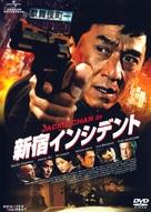 The Shinjuku Incident - Japanese DVD cover (xs thumbnail)