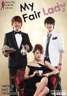 """My Fair Lady"" - South Korean Movie Poster (xs thumbnail)"