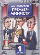 """Yes, Prime Minister"" - Russian DVD cover (xs thumbnail)"