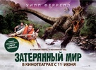 Land of the Lost - Russian Movie Poster (xs thumbnail)