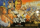 Kali Yug, la dea della vendetta - German Movie Poster (xs thumbnail)