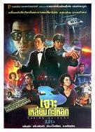 Zhi zun wu shang - Thai Movie Poster (xs thumbnail)