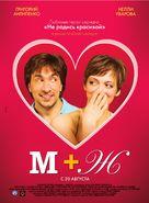 M+Zh - Russian Movie Poster (xs thumbnail)