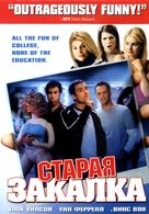 Old School - Russian Movie Cover (xs thumbnail)
