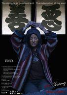 Mi Xiang - Movie Poster (xs thumbnail)