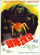 Gou hun jiang tou - Hong Kong Movie Poster (xs thumbnail)