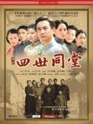 """""""Si shi tong tang"""" - Chinese Movie Cover (xs thumbnail)"""